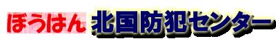 北国防犯センター―防犯カメラの設置、取付け工事のご相談はプロにおまかせ。見積り無料ー石川県金沢市・富山県富山市