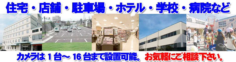 設置場所は、一般住宅はもちろん、店舗・大型ショッピングセンター、ホテルや銀行、駐車場など